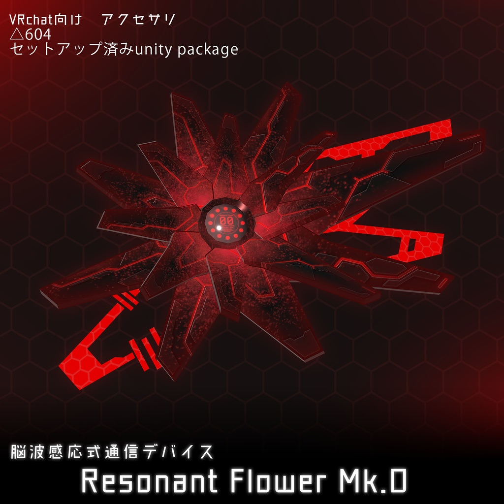 """脳波感応式通信デバイス""""Resonant Flower Mk.0""""【オリジナル3Dモデル】"""