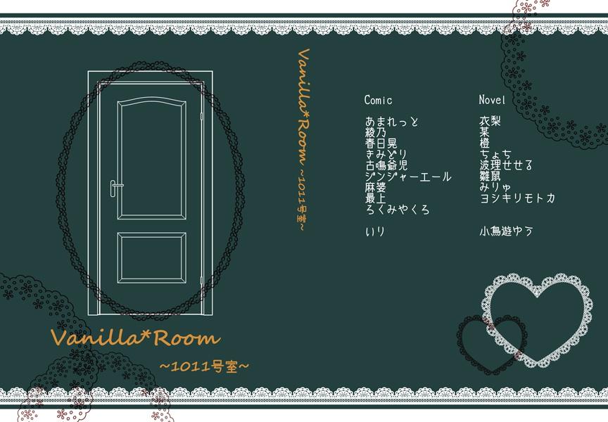 Vanilla*Room~1011号室~