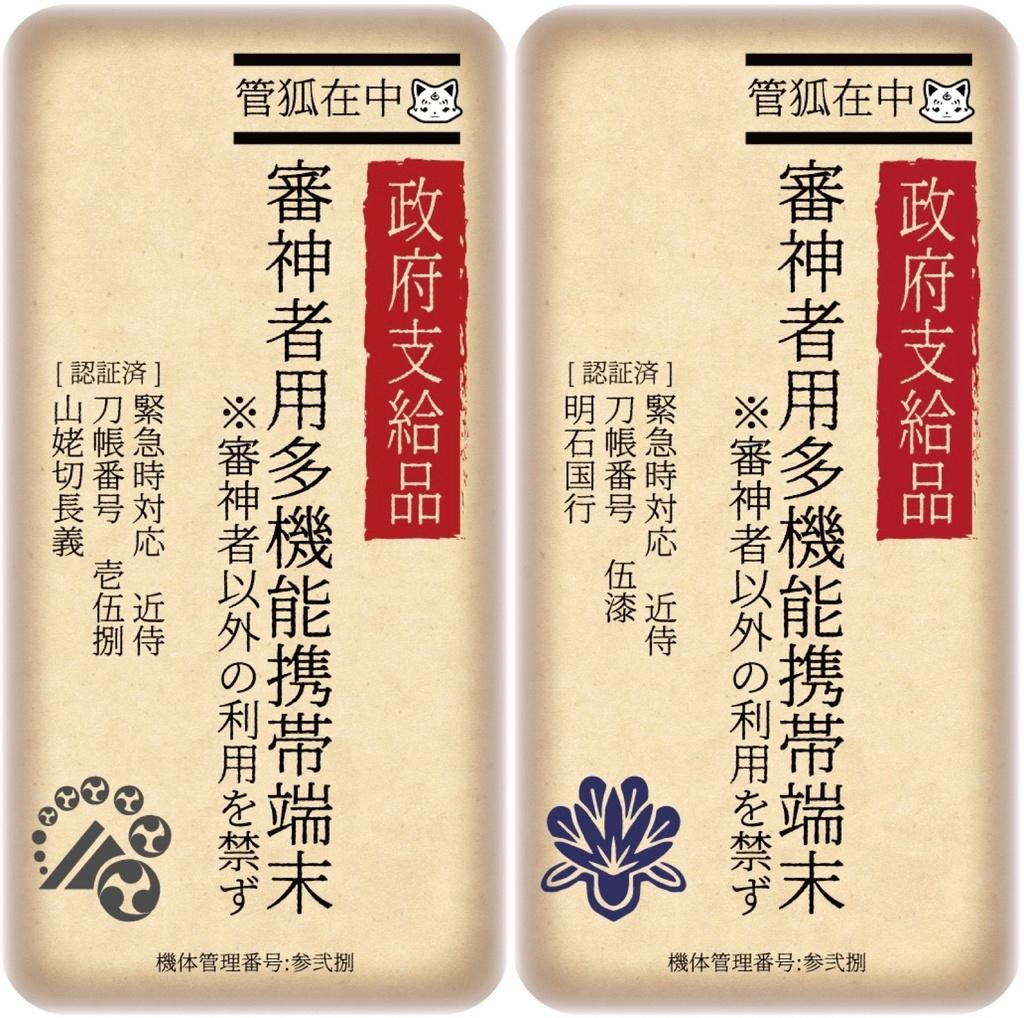 審神者用多機能端末iPhoneケース(近侍Ver3)