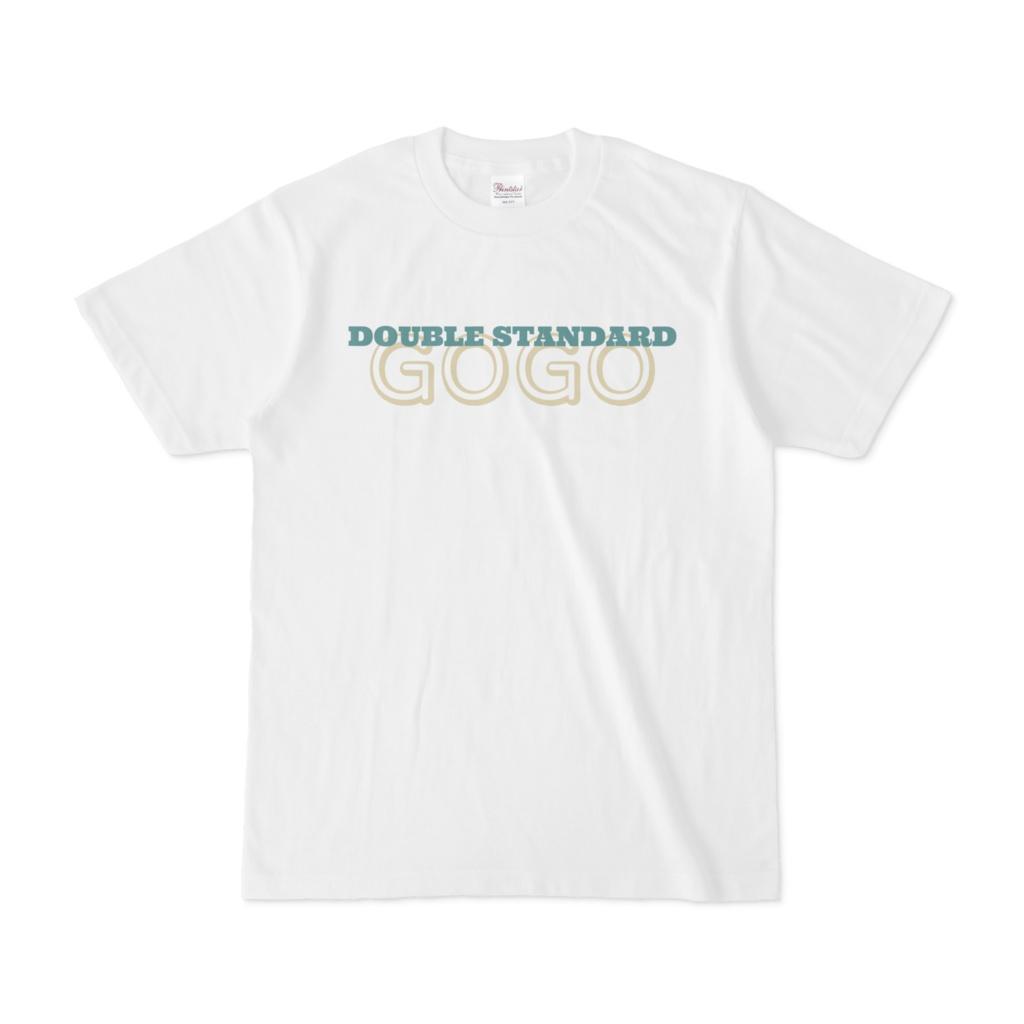 ダブルスタンダードゴーゴーTシャツ