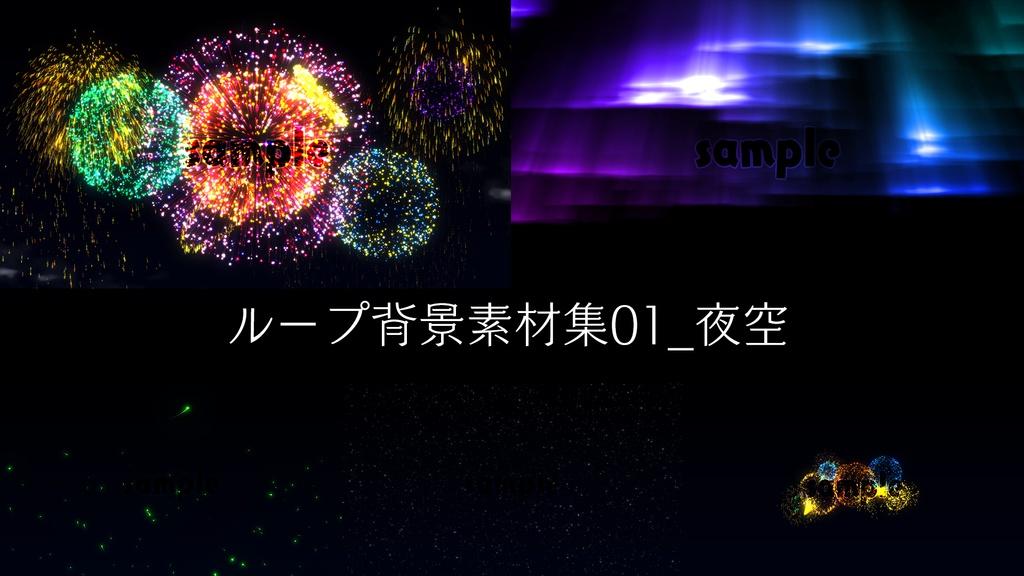 ループ動画素材集_夜空