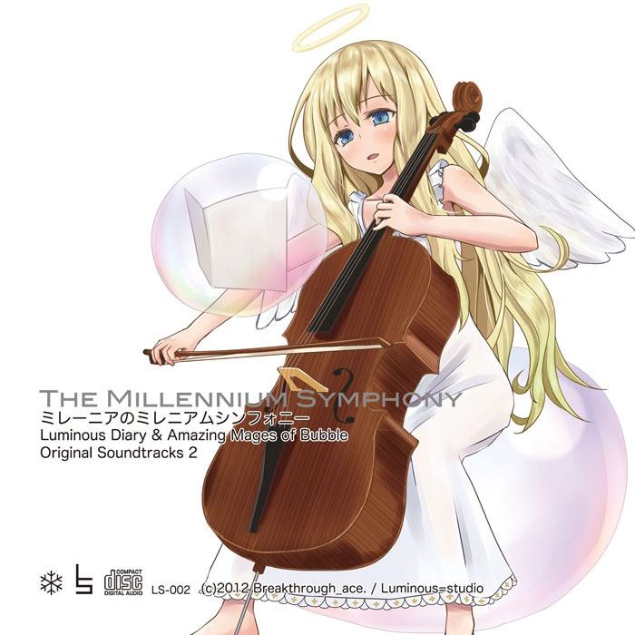 ミレーニアのミレニアムシンフォニー -Luminous Diary Original Soundtracks2 (DL版)