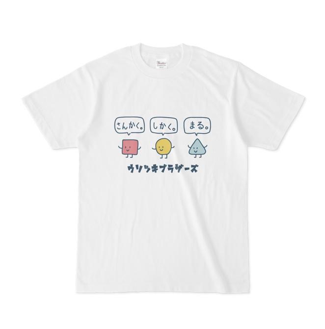 ウソツキブラザーズTシャツ