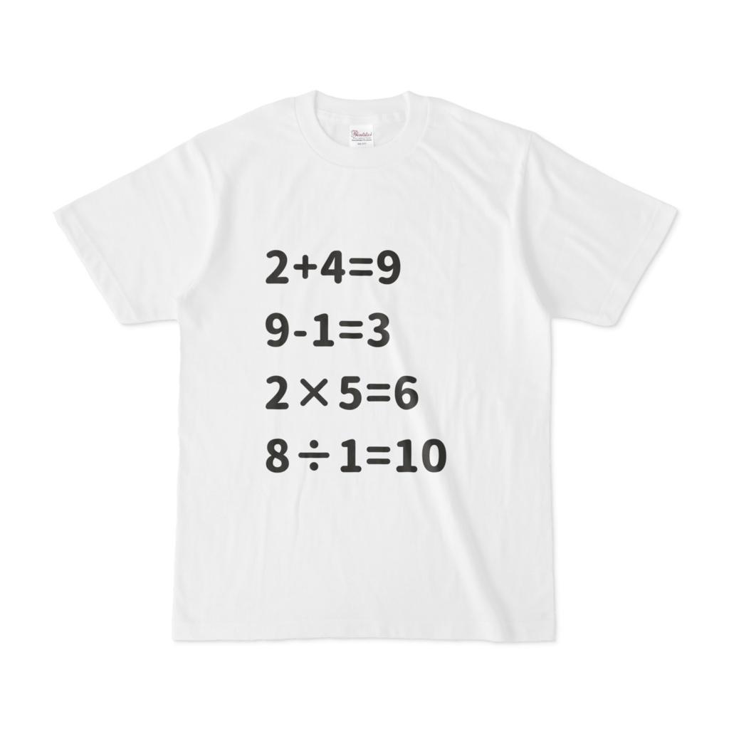 算数できないTシャツ。