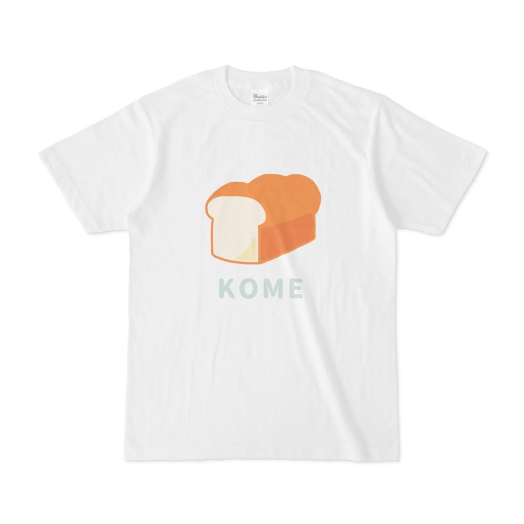 うそつきTシャツ。(KOME)