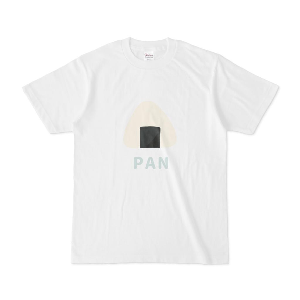 うそつきTシャツ。(PAN)