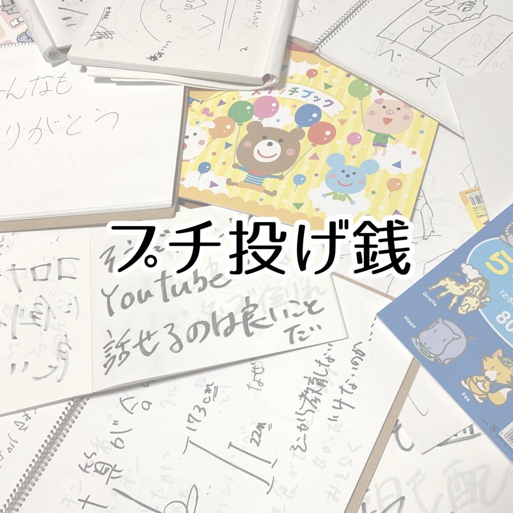 【5/31更新】ネオベクのお絵かき帳&マッキー代(投げ銭)