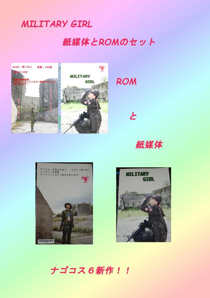 MILITARY GIRL【紙媒体とROMセット】