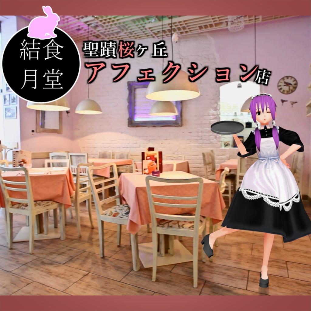 結月食堂 聖蹟桜ヶ丘アフェクション店/SLAVE.V-V-R