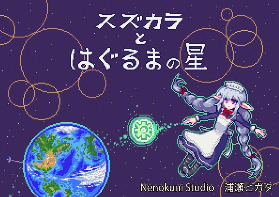 ピクセル絵本「スズカラとはぐるまの星」電子版
