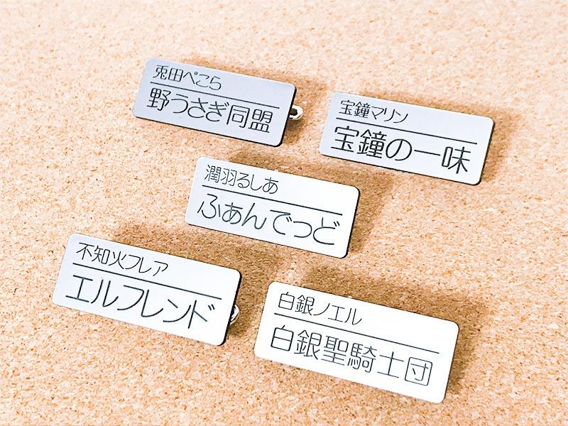 非公式・ホロライブファンネーム名札(3期生)