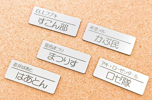 非公式・ホロライブファンネーム名札(1期生)