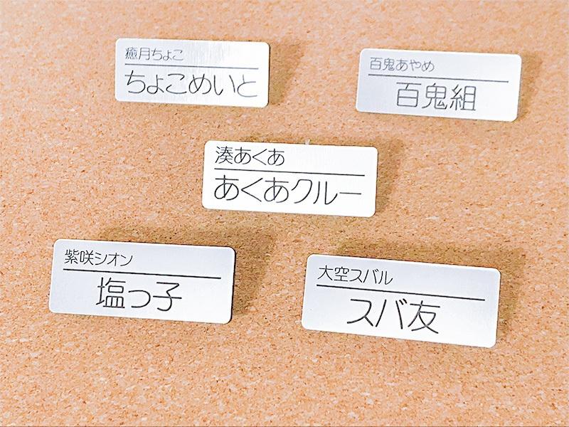 非公式・ホロライブファンネーム名札(2期生)