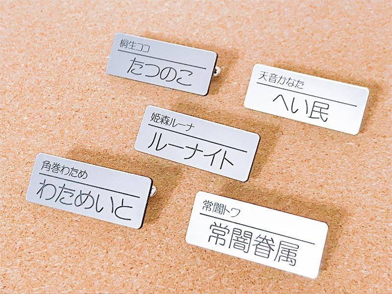非公式・ホロライブファンネーム名札(4期生)