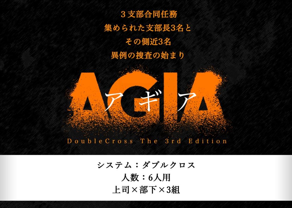 【DX3】AGIA-アギア-【シナリオ】