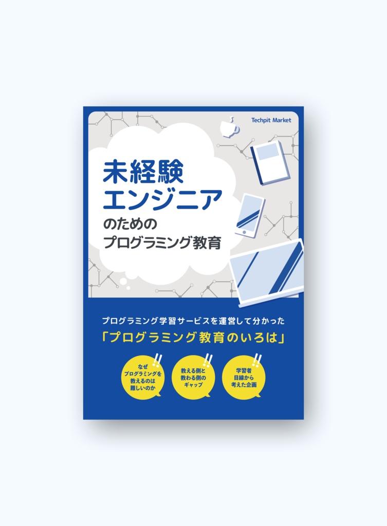 『プログラミングを教えるお師匠さんに贈る』未経験エンジニアのためのプログラミング教育 【PDF版】