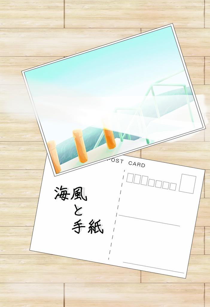 海風と手紙