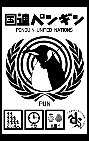 国連ペンギン