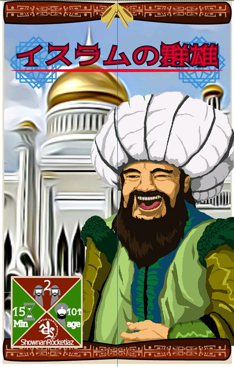 イスラムの群雄