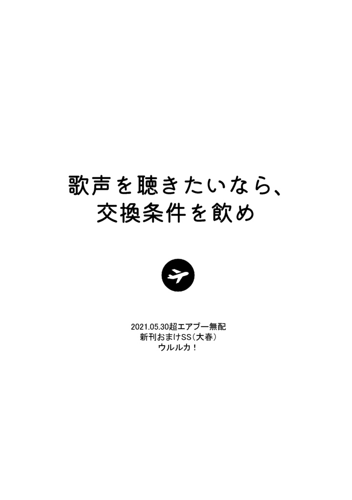 2021/5/30超エアブー発行無配(ペーパー)
