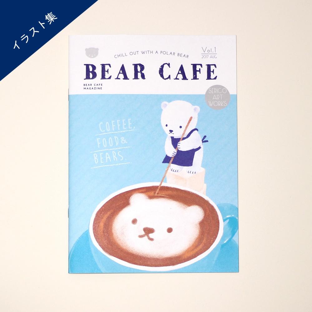 しろくまイラスト集bear Cafe Little Kocka Booth