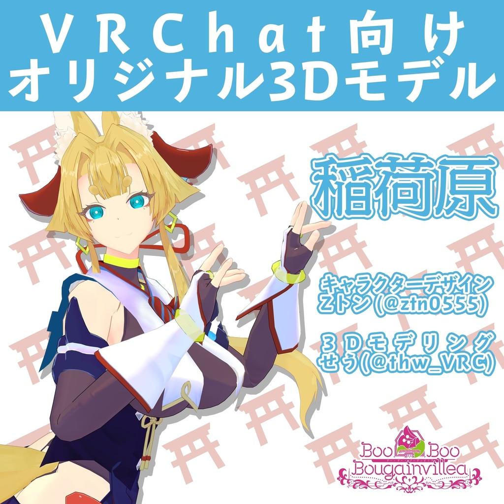 【オリジナル3Dモデル】お狐様女学生 稲荷原(Inaribara) VRChat向けアバター