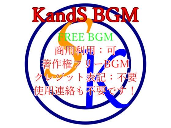 【著作権フリーBGM集】KandS BGM(癒し系)