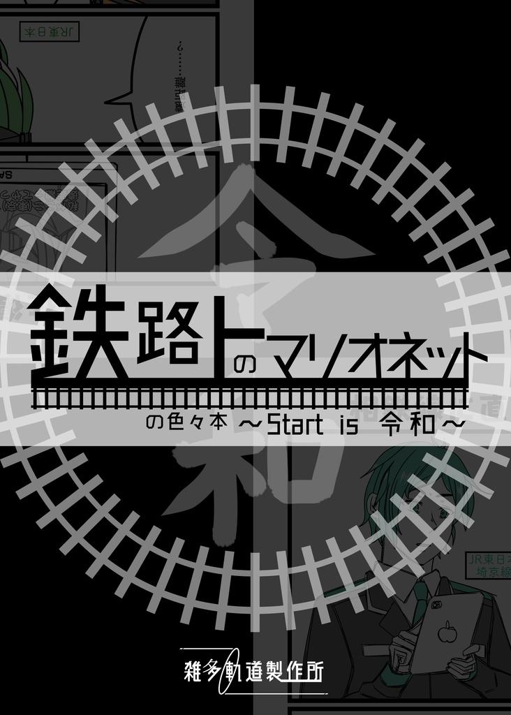 鉄路上のマリオネットの色々本 ~Start is 令和~