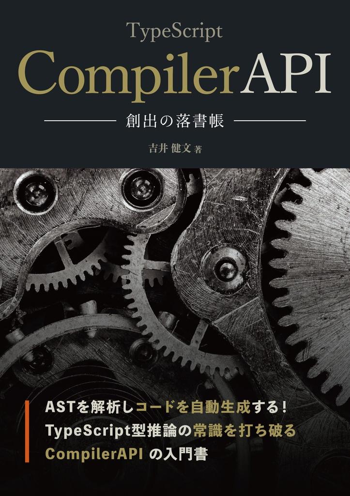 【冊子・PDF】TypeScript CompilerAPI - 創出の落書帳 -