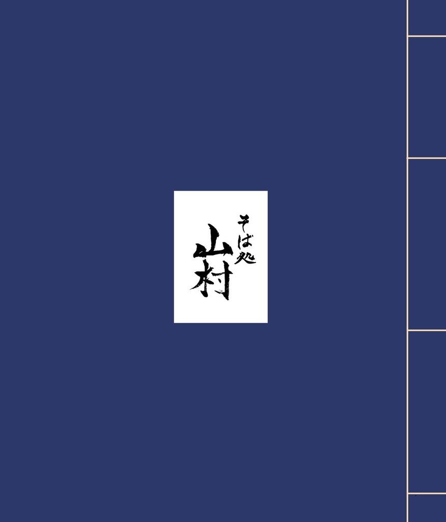 <同人誌>そば処山村