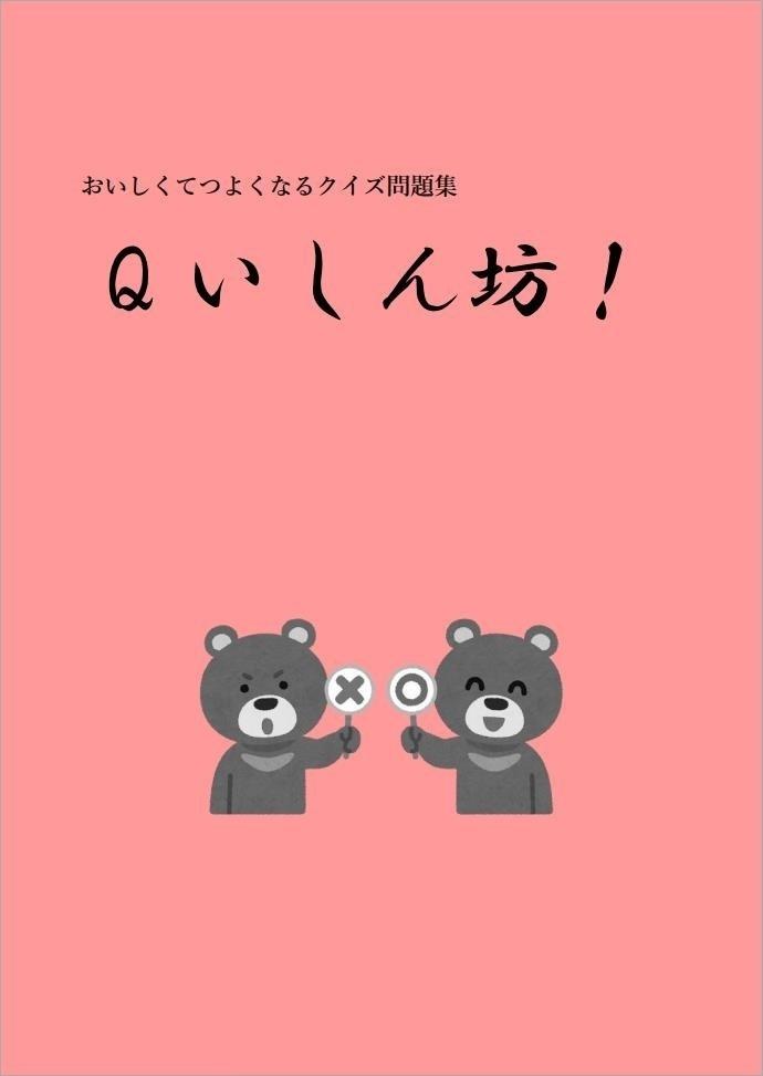 おいしくてつよくなるクイズ問題集「Qいしん坊!」