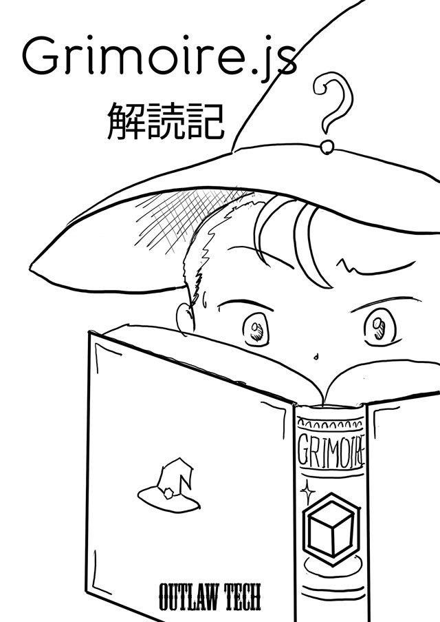 Grimoire.js解読記