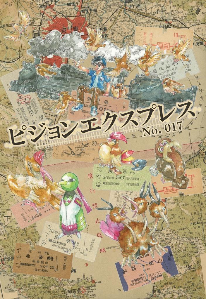 ピジョンエクスプレス(ポケモン×擬人化×鉄道小説)