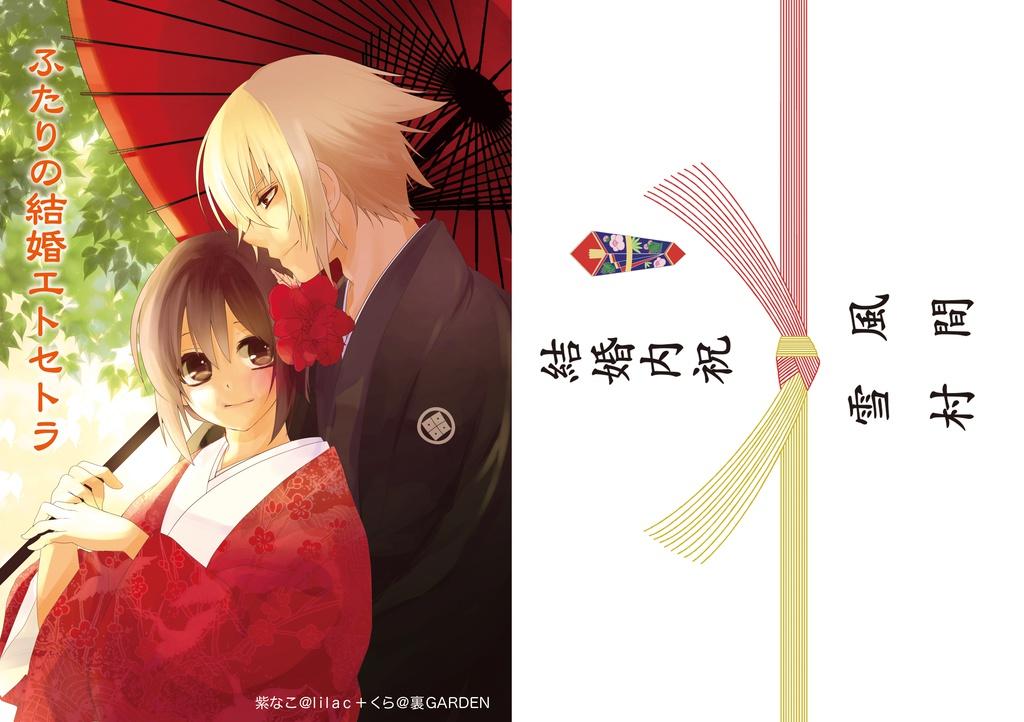 【芙蓉鬼シリーズ】ふたりの結婚エトセトラ(※DL版)