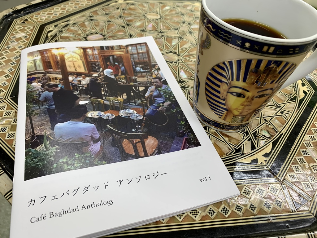 カフェバグダッド アンソロジー vol.1