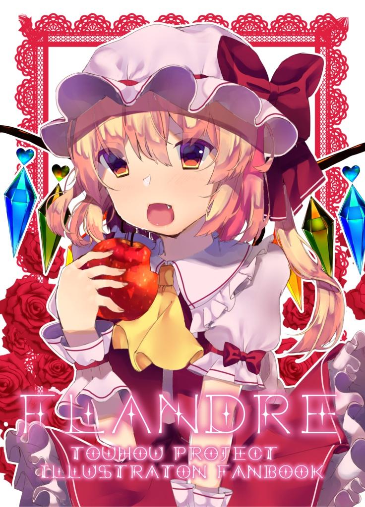 【イラスト集】FLANDRE