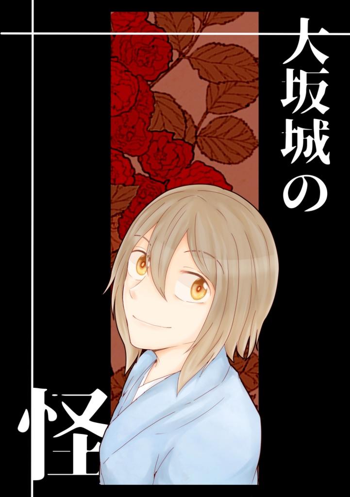 【戦国BSR】大坂城の怪【夢漫画】