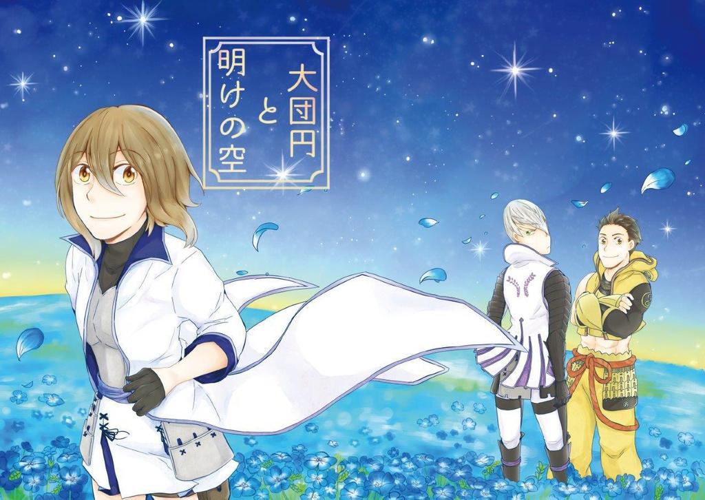 【戦国BSR】大団円と明けの空【夢漫画】