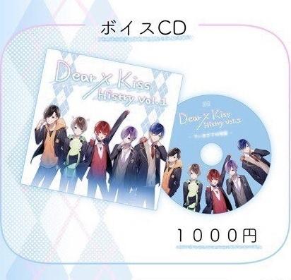 Dear × Kiss History ボイスCD