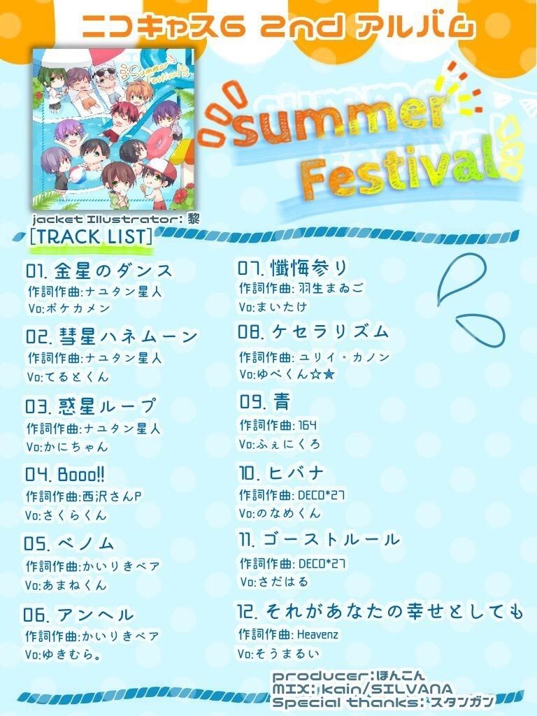 『Summer Festival』