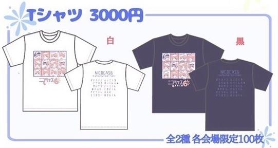 ニコキャス6 オリジナルTシャツ