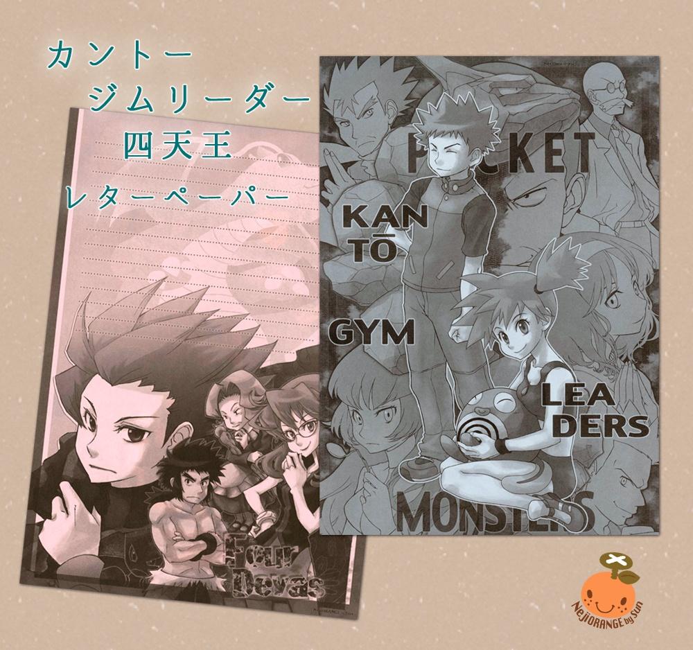 便箋 ポケモンFRRG『ジムリーダー&四天王』【B5 両面 14枚入】