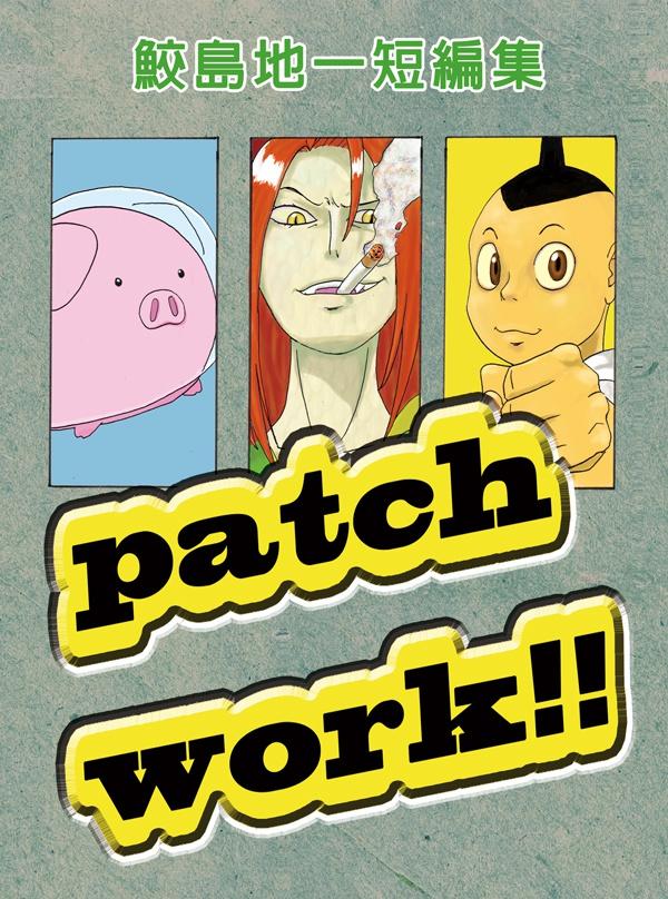 鮫島地一短編集 Patch Work!!