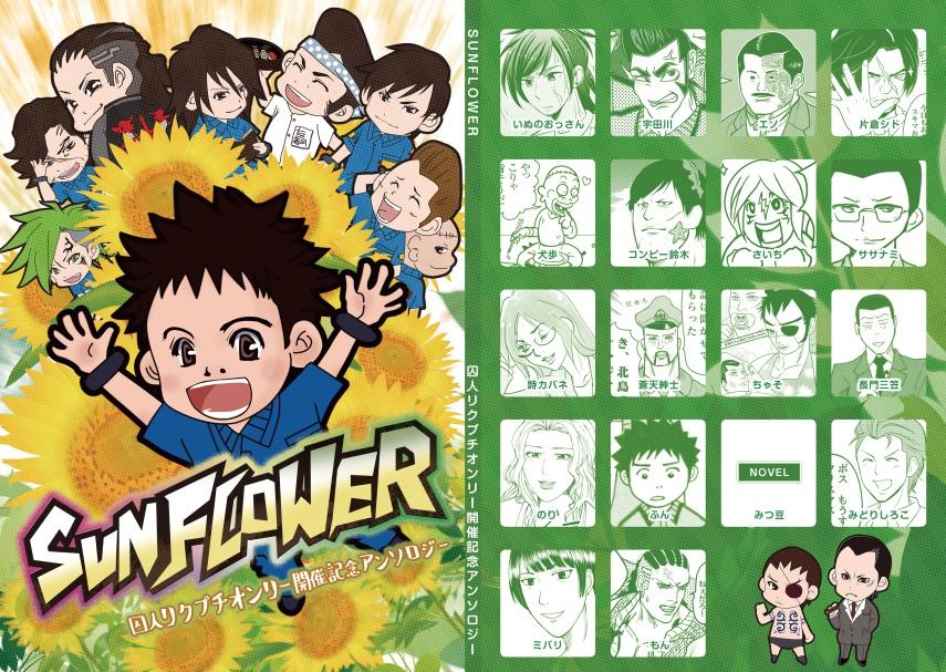 囚人リクプチオンリー記念アンソロジー「Sunflower」