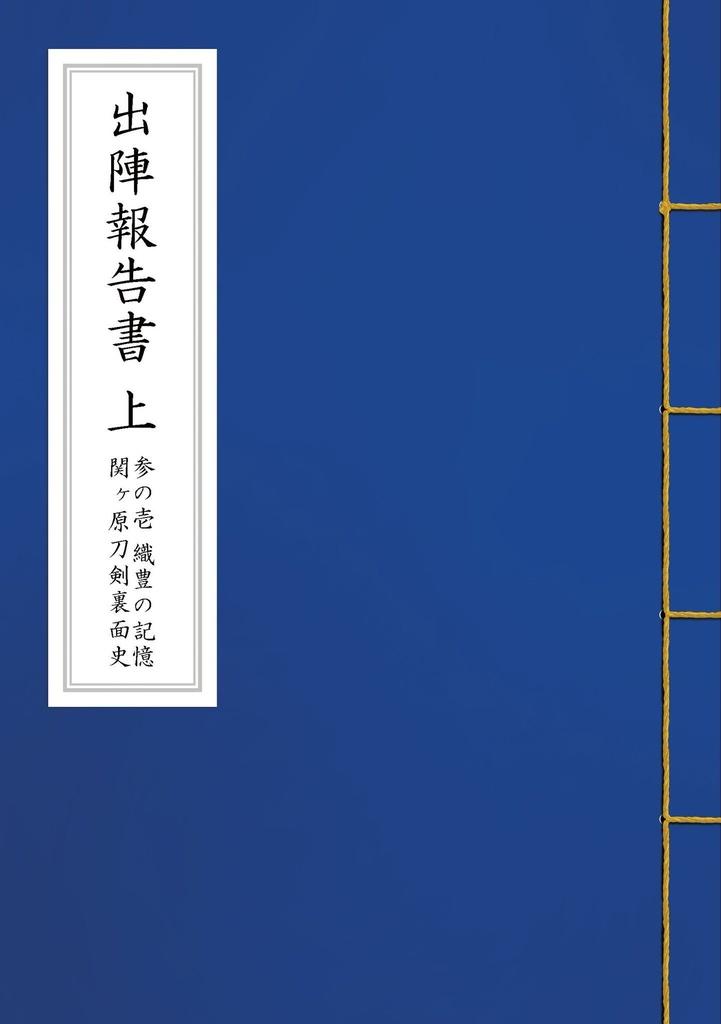出陣報告書(上)参の壱 織豊の記憶 関ヶ原刀剣裏面史(文章サンプル)