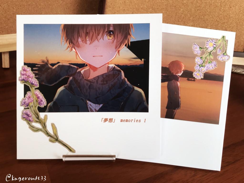 イラスト本【「夢想」 memories1】