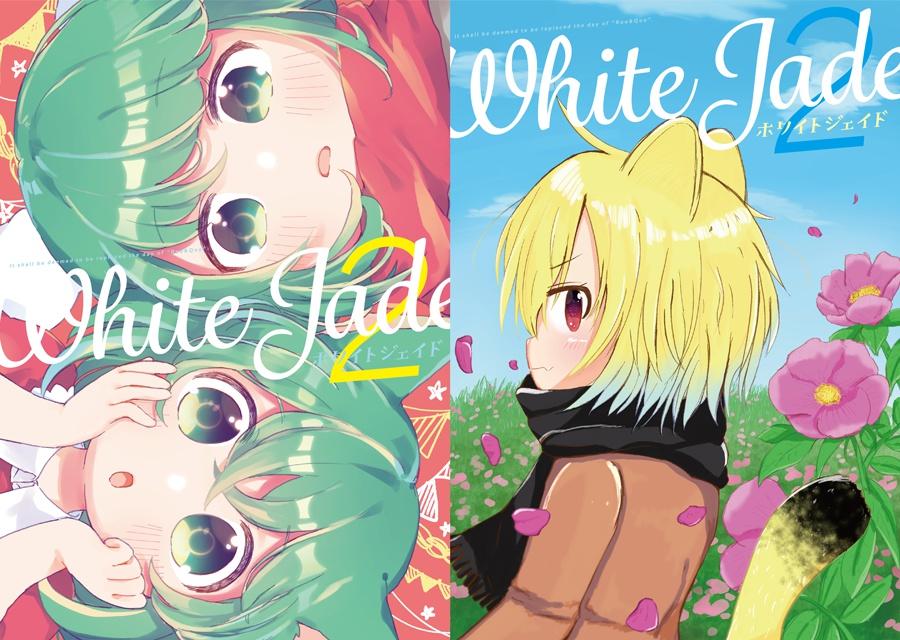 White Jade 2