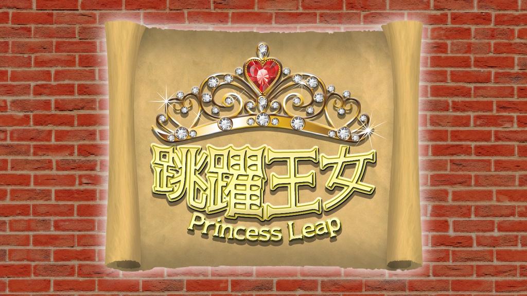 跳躍王女 体験版