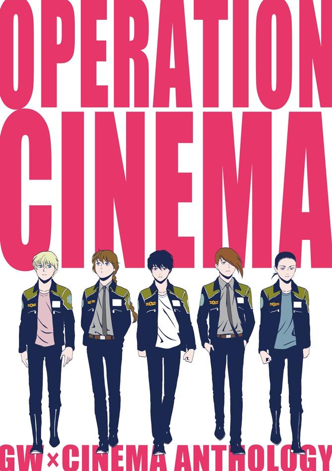 GW×映画アンソロ OPERATION CINEMA