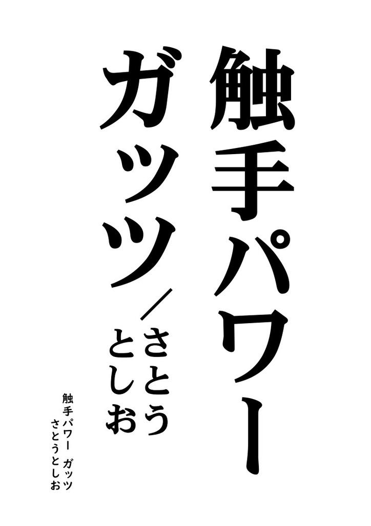 触手パワーガッツ/さとうとしお